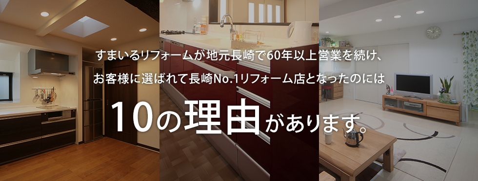 すまいるリフォームが地元長崎で50年以上営業を続け、お客様に選ばれて長崎No.1リフォーム店となったのには10の理由があります。