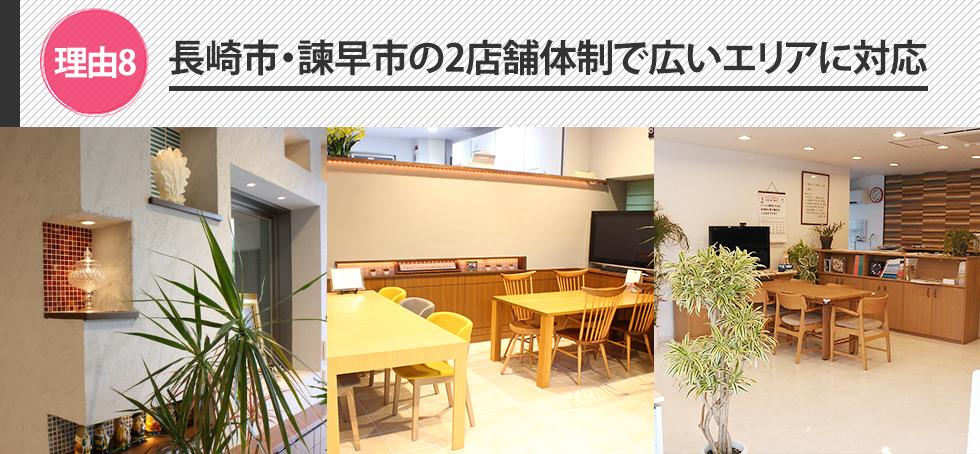 理由8 長崎市・諫早市の2店舗体制で広いエリアに対応