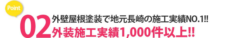 外壁屋根塗装で地元長崎の施工実績NO.1!! 外装施工実績1,000件以上!!