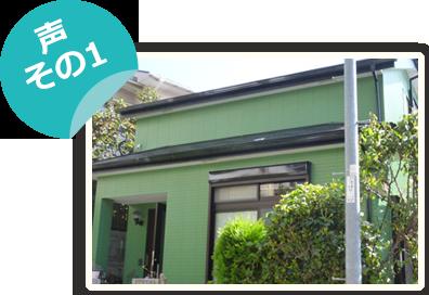 外壁屋根塗装 長崎市 すまいるリフォーム