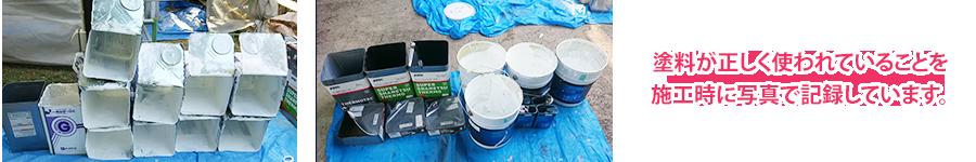 塗料が正しく使われていることを施工時に写真で記録しています。