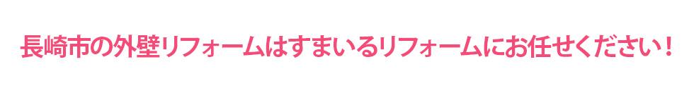 長崎市の外壁リフォームはすまいるリフォームにお任せください!