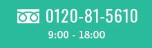 0120-81-5610