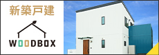 新築戸建 ウッドボックス