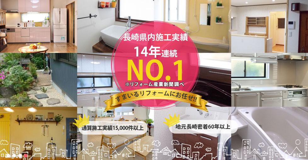 長崎県施工実績11年連続NO.1 すまいるリフォームにお任せ!!