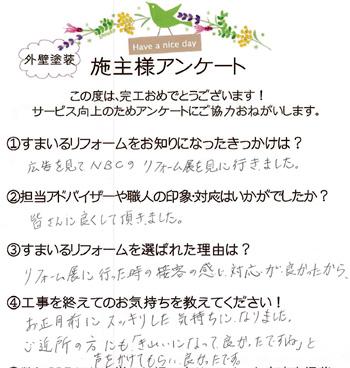 20131022y_voice.jpg