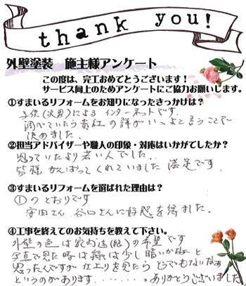 20131028t_voice.jpg