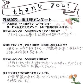20140110m_voice.jpg