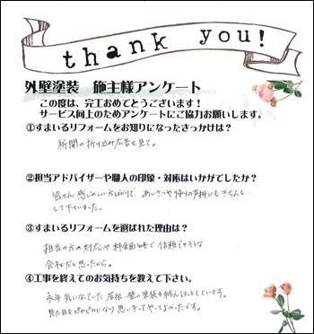 20150119o_voice.jpg