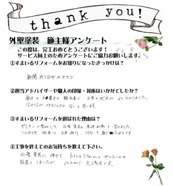 anke_Mur_kuyamadai.jpg