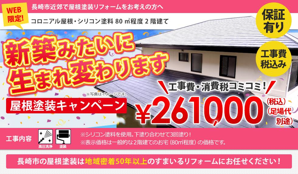 屋根塗装キャンペーン