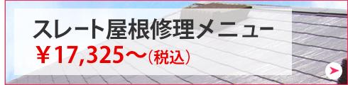 スレート屋根修理メニュー