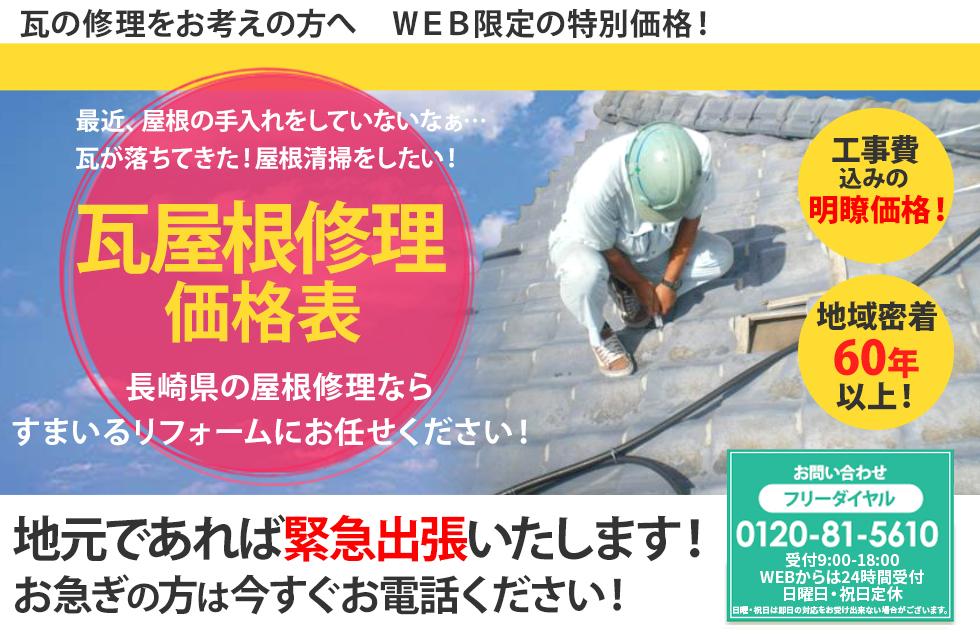 瓦屋根修理価格表